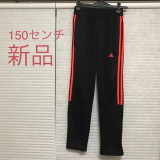 adidas - 新品 150センチ アディダス ジャージ素材 トレパン 長ズボン