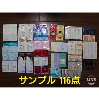 SHISEIDO (資生堂) - サンプル 化粧品 大量 まとめ売り 化粧水 乳液 美容液 116点