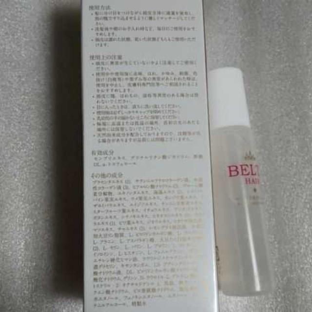 ベルタ 育毛剤 ヘアローション クレンジング コスメ/美容のヘアケア/スタイリング(ヘアケア)の商品写真