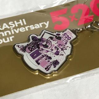 嵐 - 嵐 5 x20 会場限定第2弾チャーム名古屋 紫
