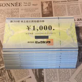 9000円分 ビックカメラ 株主優待 お買い物優待券