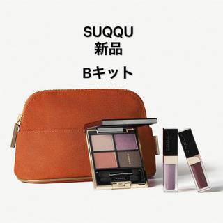 スック(SUQQU)の新品 スック Bキット(コフレ/メイクアップセット)