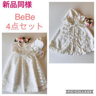 ミキハウス(mikihouse)の♡ ♡新品同様♡BeBeベビードレスセレモニードレス・ケープ ♡(セレモニードレス/スーツ)