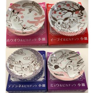ポケモン - ポケモン 小皿 サーティワンアイスクリーム....2