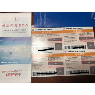 JAL(日本航空) - JAL株主優待 4枚