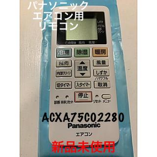 パナソニック(Panasonic)のパナソニック ルームエアコン用リモコン ACXA75C02280 新品未使用(エアコン)