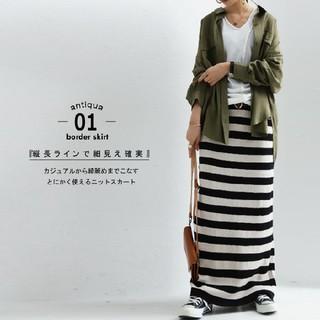 antiqua - アンティカ☆ボーダーラインスカート