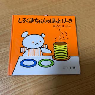 新品 しろくまちゃんのほっとけーき(絵本/児童書)