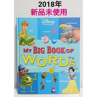 Disney - 新品 2018年 マイビッグブックオブワーズ 絵辞書