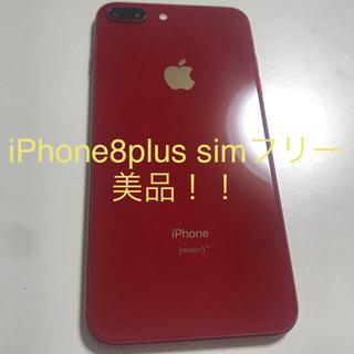Apple - iPhone8plus 美品!!