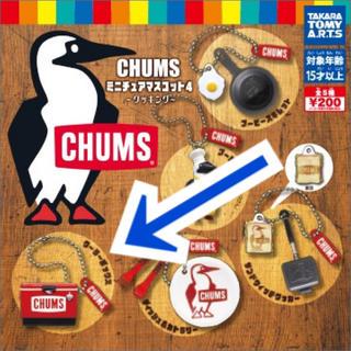 チャムス(CHUMS)のCHUMS   ミニチュアマスコット4 クッキング ガチャ キーホルダー(キーホルダー)