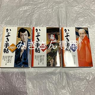 かぶき手帳3冊セット 2017年版、2018年版、2019年版(伝統芸能)