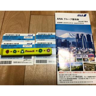 ANA(全日本空輸) - ANA株主優待券  4枚とANAグループ優待冊子