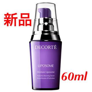COSME DECORTE - コスメデコルテ モイスチュア リポソーム 60ml【新品】