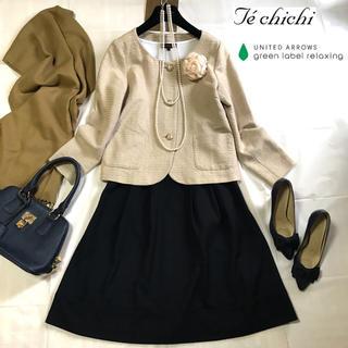 Techichi - 美品 テチチ×グリーンレーベルリラクシング❤︎ジャケット+スカート スーツ入学式