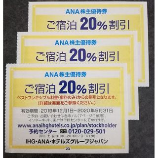 エーエヌエー(ゼンニッポンクウユ)(ANA(全日本空輸))の【期限2020.5.31】ANA株主優待 宿泊20%割引券 3枚(1)(宿泊券)