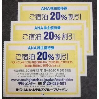 エーエヌエー(ゼンニッポンクウユ)(ANA(全日本空輸))の【期限2020.5.31】ANA株主優待 宿泊20%割引券 3枚(2)(宿泊券)