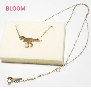 BLOOM - BLOOM ブルーム 【ドラマ着用】 K10 ティラノサウルス ネックレス