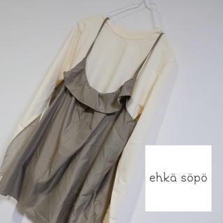 ehka sopo - 新品 エヘカソポ キャミ付きカットソー プルオーバー