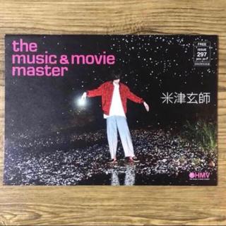 🐣最安値【ラスト②冊】HMV the music&movie master