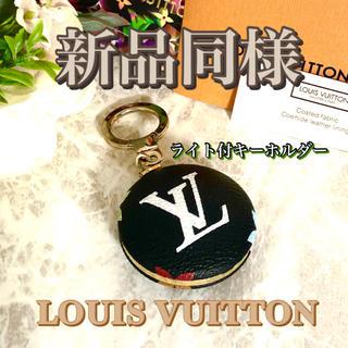 LOUIS VUITTON - 可愛い❤️ライト付き⭐️キーホルダー⭐️