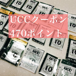 ユーシーシー(UCC)のUCCクーポン470ポイント分(その他)
