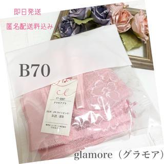 【新品未開封】グラモアブラ B70 ライトピンク 自胸を育てる育乳ブラ 脇高ブラ(ブラ)