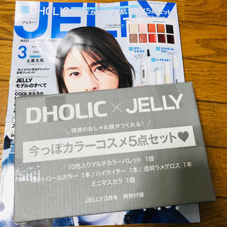 dholic - JELLY 付録