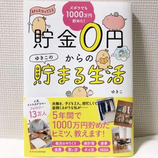 貯金0円からのゆきこの貯まる生活 ズボラでも1000万円貯めた!