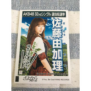 AKB48 - 佐藤由加理 さよならクロール 選抜総選挙 劇場版 生写真