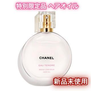 CHANEL - ★値下げ可能★ CHANEL  シャネル  オー タンドゥル  ヘアオイル