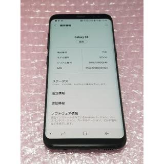 SAMSUNG - 【SIMロック解除済】au Galaxy S8 SCV36 ミッドナイトブラック