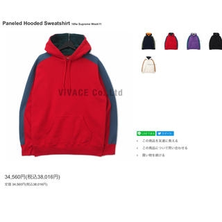 シュプリーム(Supreme)のSupreme Paneled Hooded Sweatshirt (パーカー)