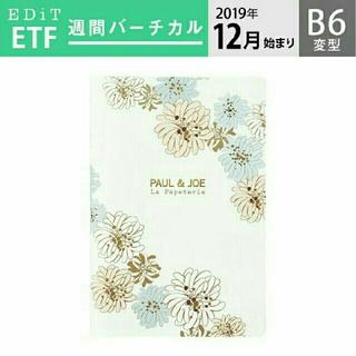 ポールアンドジョー(PAUL & JOE)のPAUL & JOE システム手帳(新品)(カレンダー/スケジュール)
