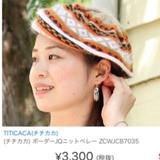 チチカカ(titicaca)の新品 チチカカ ボーダーニットベレー (ハンチング/ベレー帽)