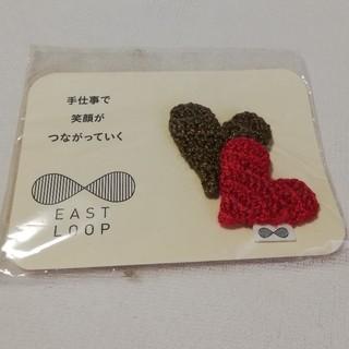 【新品・未開封】ハートブローチ 編み
