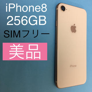 iPhone - 【美品 256GB SIMフリー】iPhone8 Gold  (46)