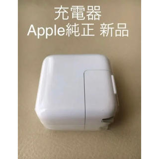 Apple - 【新品・未使用】Apple 純正 POWER Adapter 充電器 10W