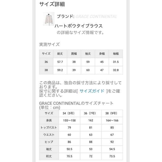 GRACE CONTINENTAL(グレースコンチネンタル)のダイアグラム ハート柄ブラウス  レディースのトップス(シャツ/ブラウス(長袖/七分))の商品写真