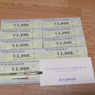 Panasonic - ビックカメラ 株主優待券 9000円分