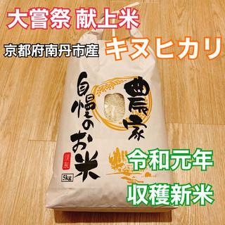 【数量限定】京都府南丹市産 献上米 キヌヒカリ 5kg