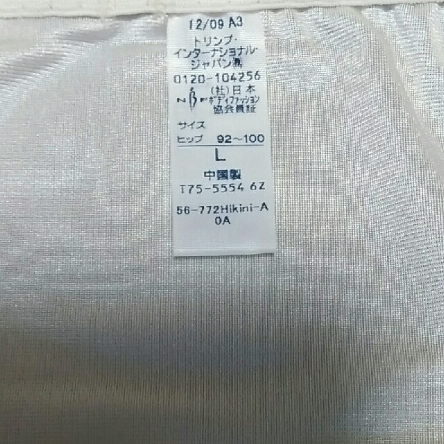 Triumph(トリンプ)の★新品★パンティL ホワイト系 レディースの下着/アンダーウェア(ショーツ)の商品写真