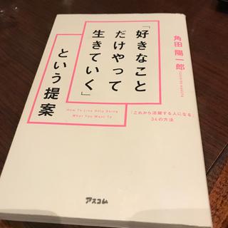 「好きなことだけやって生きていく」という提案 角田陽一郎 ビジネス