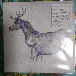馬と鹿 映像盤【初回限定】(CD+DVD)/米津玄師(特典なし)
