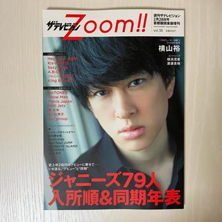 Johnny's - ザテレビジョンZoom!! vol.38
