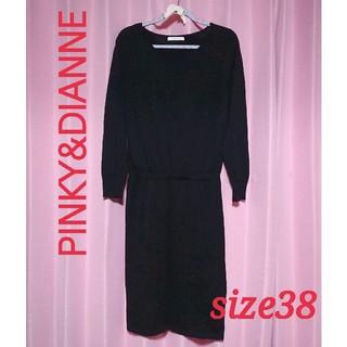 Pinky&Dianne - PINKY&DIANNE ラメ入りニットワンピース 黒 38サイズ