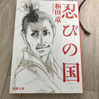 忍びの国 和田竜(文学/小説)