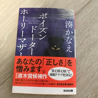 「ポイズンドーター・ホーリーマザー」(文学/小説)