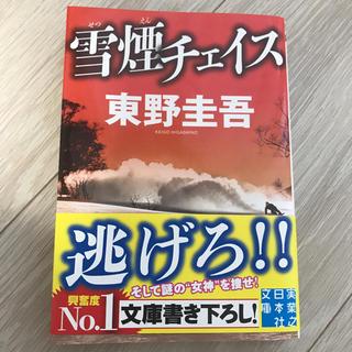 雪煙チェイス(文学/小説)