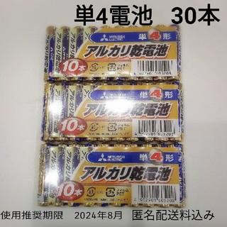 ミツビシデンキ(三菱電機)の三菱電機 電池 単4(単四)乾電池 30本(その他)
